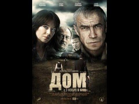 Дом (2011) - руски филм са преводом