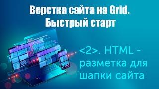 Урок 2. Верстка сайта на Grid. Быстрый старт. HTML-разметка для шапки сайта