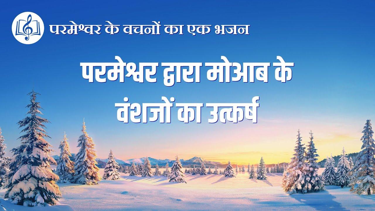 परमेश्वर द्वारा मोआब के वंशजों का उत्कर्ष | Hindi Christian Song With Lyrics
