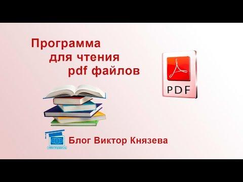 Программа для чтения Pdf файлов, как скачать, установить и настроить