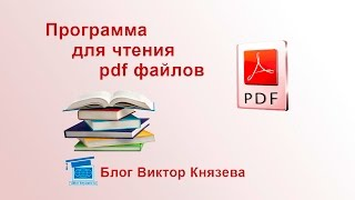 Программа для чтения pdf файлов, как скачать, установить и настроить(http://viktor-knyazev.ru/chainikamnet/ Видео курс
