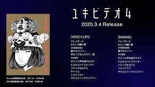 YUKI 『ユキビデオ4』ティザームービー