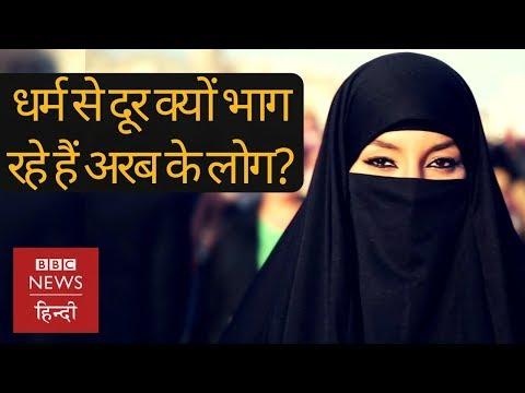 Arab के लोग religion, sex और politics पर क्या सोचते हैं? (BBC Hindi)