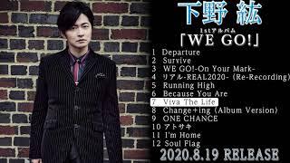 【下野紘】「Viva The Life」試聴Ver.【1stアルバム「WE GO! 」収録曲】