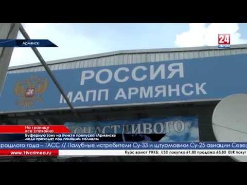 Правительство Крыма проверяет работу КПП на границе
