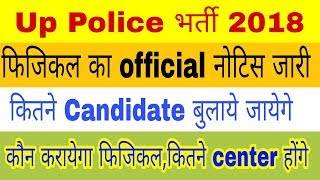 Up police Physical 2018 || Up police cut off 2018 # Up police physical notification