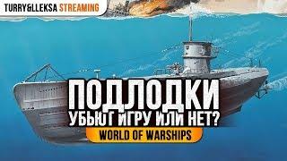 ⚓ ПОДВОДНЫЕ ЛОДКИ УБЬЮТ ИГРУ... ⚓ ИЛИ НЕТ? World of Warships