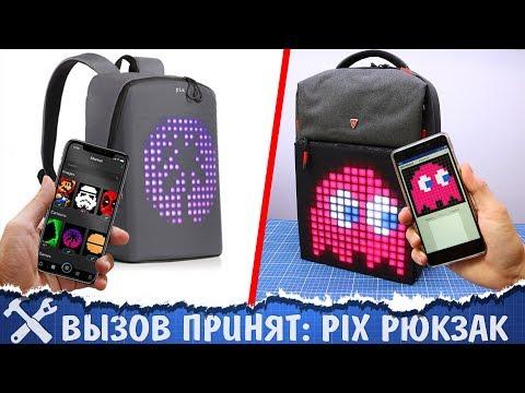 🎒Вызов принят: рюкзак с дисплеем своими руками!