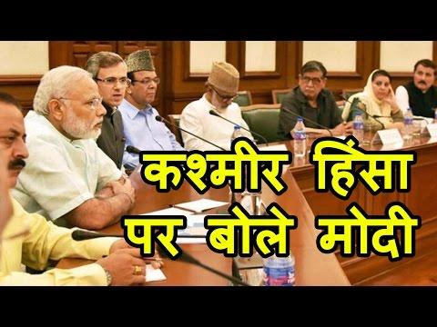 Modi की Kashmir Issue पर बोल , गड़बड़ी में जान गंवाने वाले हमारे ही अंग