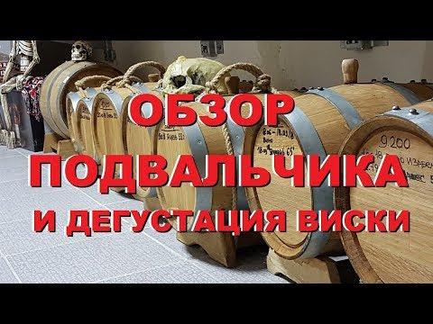 """Обзор подвальчика и дегустация Виски Kilchoman, """"Machir Bay"""""""