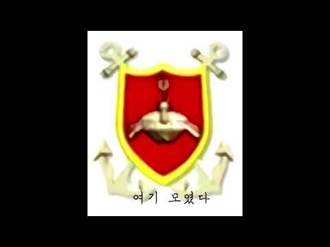 3함대가 (ROKN 3rd Fleet Song)
