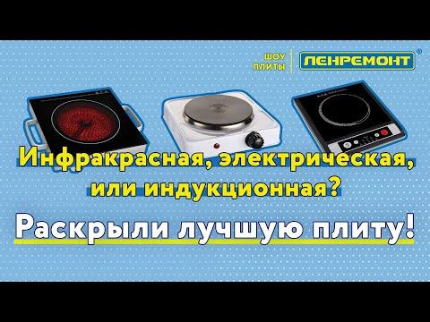 КАКАЯ ЭЛЕКТРОПЛИТА ЛУЧШЕ? Индукционная или электрическая плита. Плюсы и минусы.