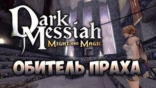 Dark Messiah - ФАНТАЖ - Обитель Праха
