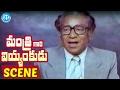 Mantri Gari Viyyankudu Movie Scenes - Chiranjeevi Mocking His Professor || Poornima