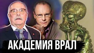 Михалкова и Прокопенко наградили за лженауку премией ВРАЛ