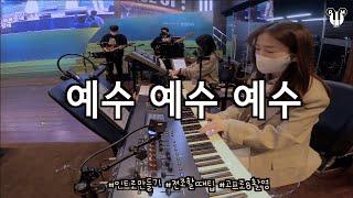 예수 예수 예수 - 인트로만들기/E➡️Gke…