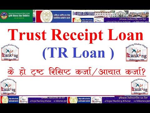 #rbb #nrb #adbl Trust Receipt Loan,  TR Loan टि अर कर्जा