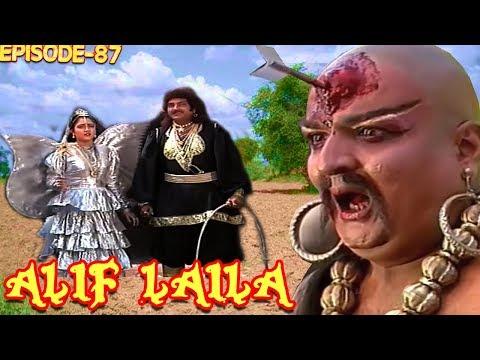 ALIF LAILA # अलिफ़ लैला #  सुपरहिट हिन्दी टीवी सीरियल  # धाराबाहिक -87 #