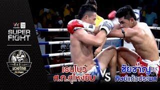 เรนโบว์-ส-ก-สุไหงยิม-vs-ชัยชาญ-ศิษย์แก้วประพล-ศึกช้างมวยไทย-เกียรติเพชร-21-เม-ย-62