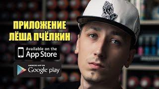 Лёша Пчёлкин в App Store и Google play