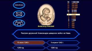 """Викторина """"Александр Невский: биография полководца"""""""