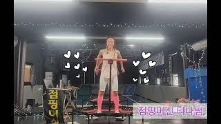 티나쌤과오늘도점핑 /립스틱/오렌지캬라멜/120bpm/점핑안무/쉬운안무/동두천점핑/김혜선점핑