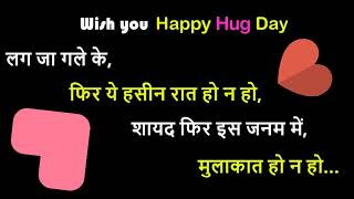 happy hug day 2019    12 February 2019 Valentines Day Status   LOVE hag day whatsapp status video