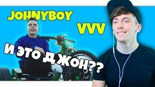 Johnyboy - VVV РЕАКЦИЯ   Johnyboy   РЕАКЦИЯ НА Johnyboy - VVV