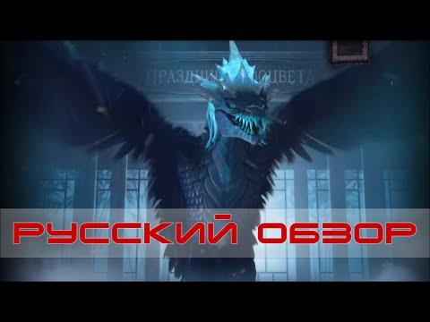 видео: Обзор нового героя winter wyvern