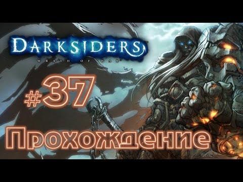 Прохождение игры Darksiders 2 часть 25 (финал)