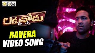 Ravera Video Song Trailer || Luckunnodu Movie Songs || Manchu Vishnu, Hansika - Filmyfocus.com