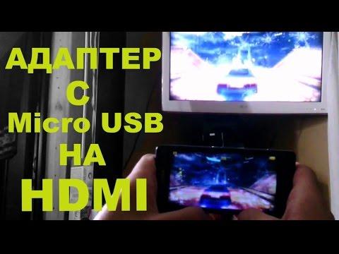 Адаптер MicroUSB на HDMI. Экран телефона по телевизору.