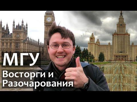 МГУ - Первые