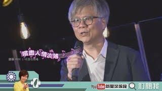 《新聞深喉嚨》被政治耽誤的歌手!吳萼洋歌唱影片破百萬?!