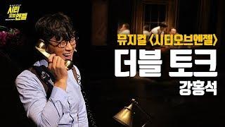 [뮤지컬 시티오브엔젤] 작가 스타인의 등장! 강홍석의 …