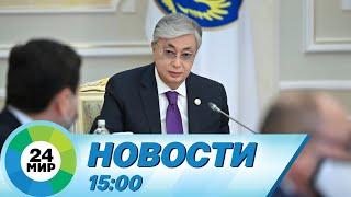 Новости 15:00 от 21.10.2021