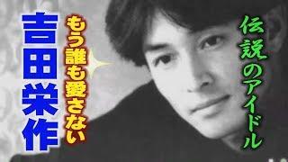 伝説のアイドル 吉田栄作「もう誰も愛さない」 関連動画 mariちゃんねる...