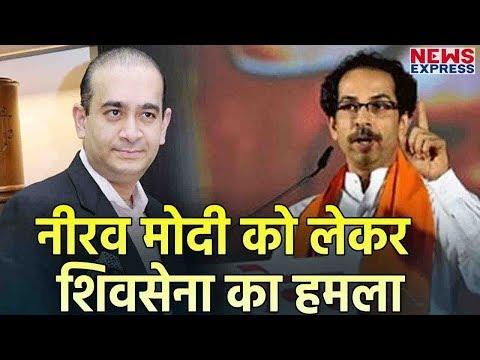 Nirav Modi को लेकर Shiv Sena ने BJP पर बोला हमला, बताया BJP का सहयोगी