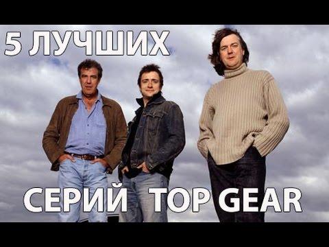 ТОП 5 ЛУЧШИХ СЕРИЙ TOP GEAR