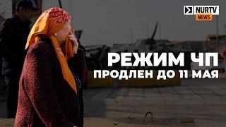 Режим ЧП продлен до 11 мая в Казахстане