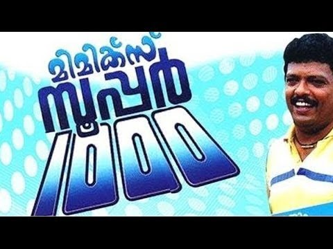 Mimics Super 1000 | Malayalam Full Movie | Malayalam Movies Online | Malayalam Films