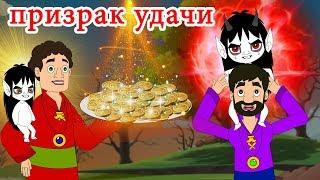 призрак удачи | сказки на ночь | русский сказки| Русские Моральные Истории | Мультфильмы