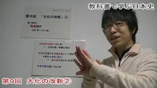 シェアは全国No,1の教科書で日本史を語ります。 第9回は「大化の改新②...
