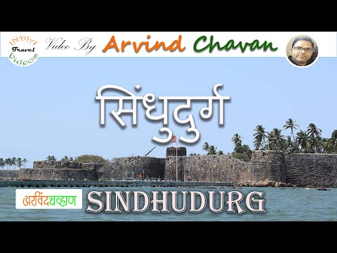 Sindhudurg fort  सिंधुदुर्ग किल्ल्याची माहिती