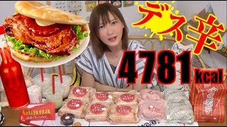 【MUKBANG】 Is it That Spicy? Lotteria Deathly Tandoori Chicken [ALL Flavors] 4781kcal [CC Available]
