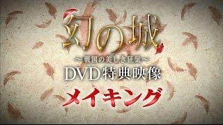 幻の城~戦国の美しき狂気~」DVDに収録される特典映像の中から、舞台裏...