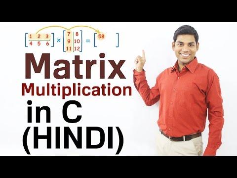 Multiplication of Two Matrix in C (HINDI)