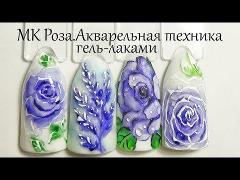 МК роза. АКВАРЕЛЬНАЯ техника ГЕЛЬ - ЛАКАМИ