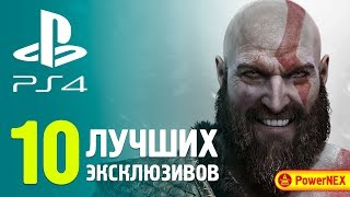 10 ЛУЧШИХ ЭКСКЛЮЗИВОВ PS4 (ПО 2020 ГОД)