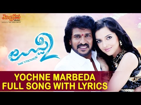 Yochne Madbeda Song With Lyrics | Uppi 2 | Upendra | Gurukiran